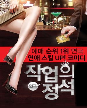 [부산] 연극 [작업의정석]