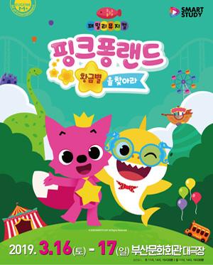 [부산] 패밀리뮤지컬 [핑크퐁랜드 - 황금별을 찾아라]