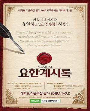 뮤지컬 요한계시록 2019