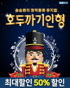 2018 PMCKIDS 명작동화뮤지컬 <호두까기인형>