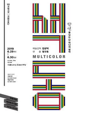 국립무용단〈색동〉