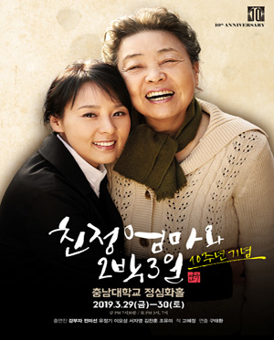 [대전] 연극<친정엄마와 2박3일> 10주년 기념