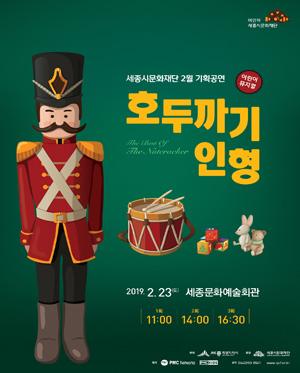 세종시문화재단 2월 기획공연 어린이 뮤지컬 [호두까기 인형]