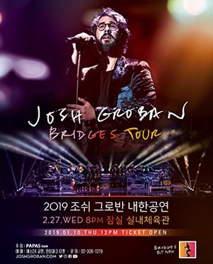 2019 조쉬 그로반 내한공연