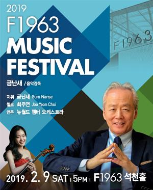 F1963 Music Festival