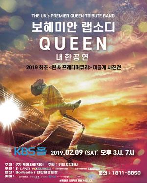 [서울] 보헤미안 랩소디 QUEEN 내한공연 퀸&머큐리 미공개 사진전
