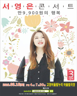 [고양] 만9,900원의 행복 서영은 콘서트
