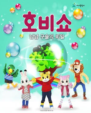 [광주] 2019 어린이율동놀이뮤지컬 [호비쇼]
