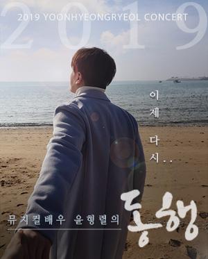 뮤지컬배우 윤형렬의 [동행]