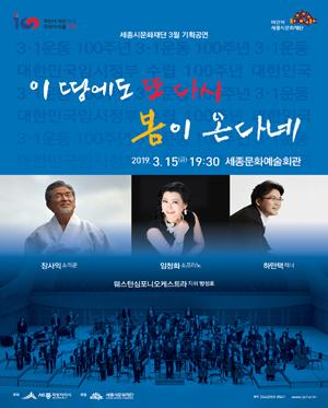 [세종] 3.1 운동 및 대한민국임시정부 수립 100주년 기념공연