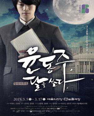 창작가무극 〈윤동주, 달을 쏘다.〉