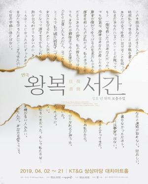 연극 [왕복서간往復書簡:십오 년 뒤의 보충수업]