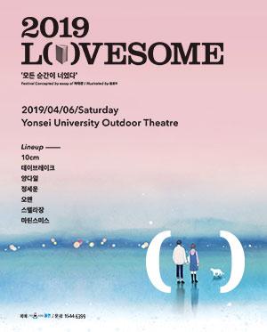 2019 LOVESOME - 공식 티켓