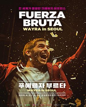 2019 푸에르자 부르타 웨이라 인 서울 (2019 FUERZA BRUTA WAYRA in SEOUL)