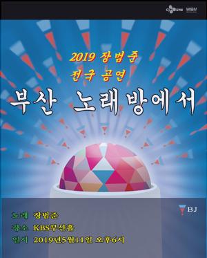 [부산] 2019 장범준 전국공연 <노래방에서>