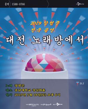 [대전] 2019 장범준 전국공연 <노래방에서>