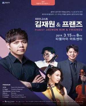 피아니스트 김재원&프랜즈