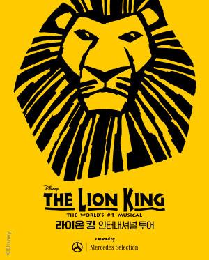 뮤지컬 라이온 킹 인터내셔널 투어 - 부산(Musical The Lion King)