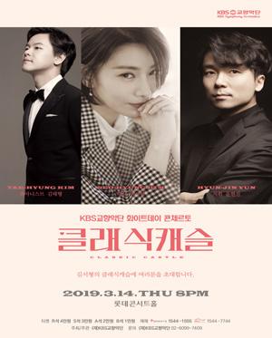 KBS교향악단 화이트데이 콘체르토 - 김서형의 클래식 캐슬