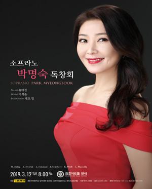 소프라노 박명숙 독창회