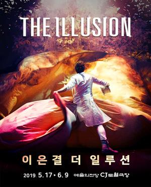 이은결 〈THE ILLUSION〉