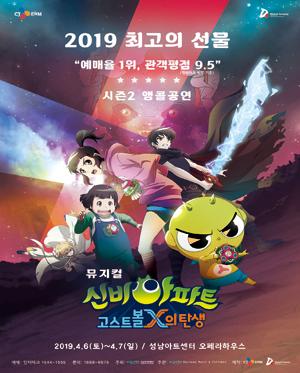 [성남] 뮤지컬 신비아파트 시즌2