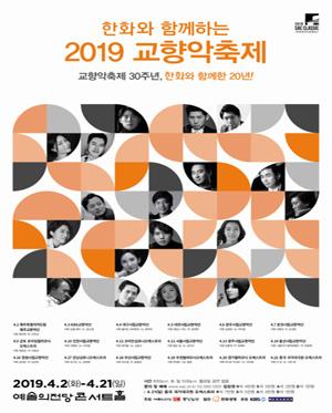 2019 교향악축제 - 대전시립교향악단(4.5)