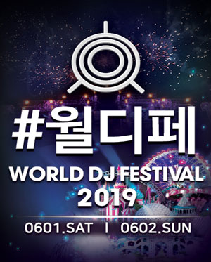 2019 WORLD DJ FESTIVAL [2019 월드 디제이 페스티벌]