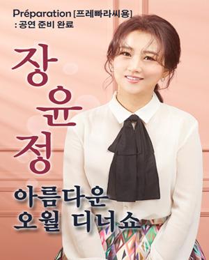 2019 장윤정 아름다운 오월디너쇼 - 63그랜드볼룸