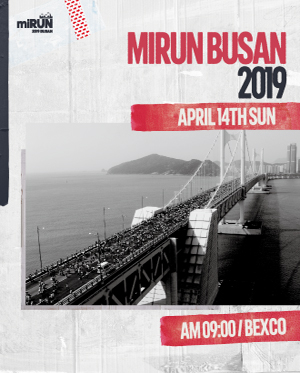 2019 마이런부산