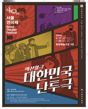 제40회 서울연극제 공식선정작_대한민국 난투극