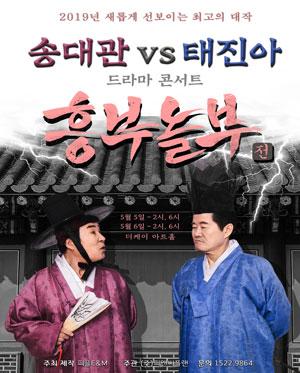송대관VS태진아 드라마콘서트 [흥부놀부전]