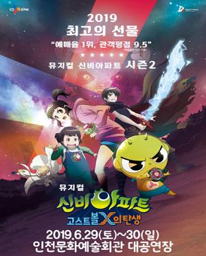 [인천] 뮤지컬 신비아파트 시즌2