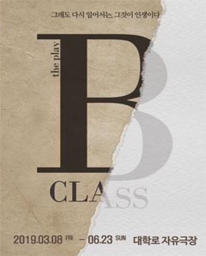 연극 비클래스(B CLASS)