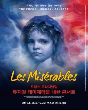 [부산] 뮤지컬 레미제라블 탄생 40주년 프랑스 오리지널팀 내한콘서트