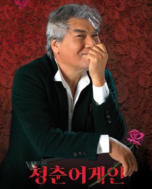 [부산] 2019 나훈아 청춘어게인