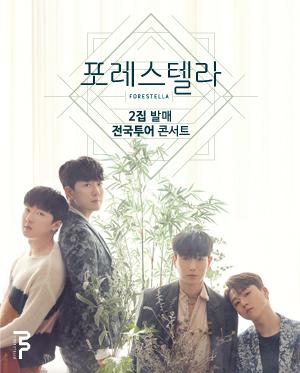 [부산] 포레스텔라 2집 발매 전국투어 콘서트 in 부산