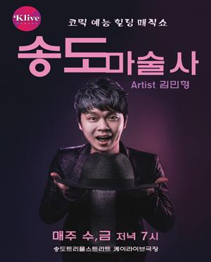[인천] 코믹예능매직콘서트_송도마술사