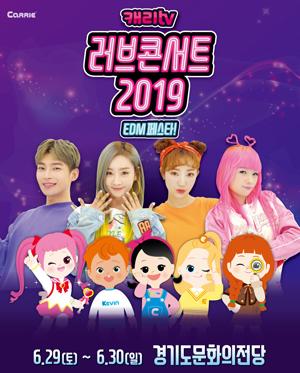 [수원] 캐리TV [러브콘서트 2019] - EDM 페스타!