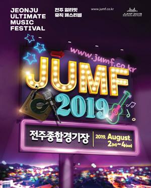 JUMF 2019 전주얼티밋뮤직페스티벌