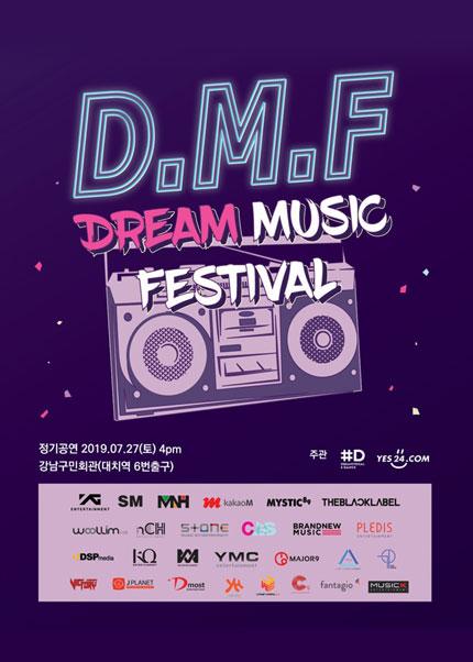 2019 D.M.F 드림보컬&댄스 정기공연