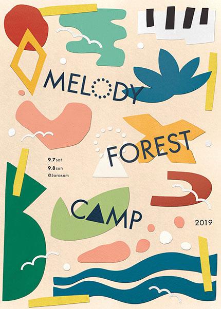2019 멜로디 포레스트 캠프 (Melody Forest Camp) 리미티드 티켓