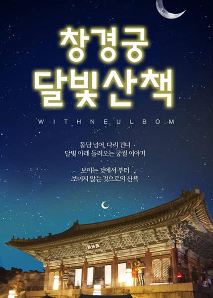 창경궁 달빛산책 [함께늘봄]