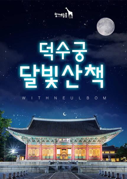 덕수궁 달빛산책 [함께늘봄]