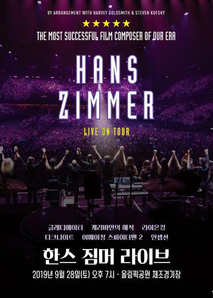 2019 한스 짐머 라이브