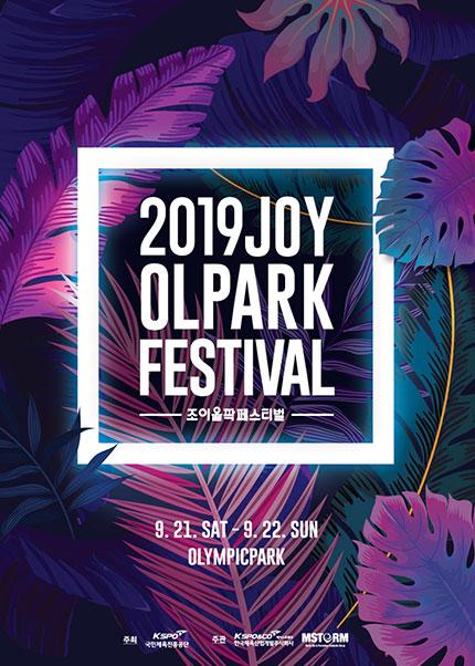 2019 조이올팍페스티벌