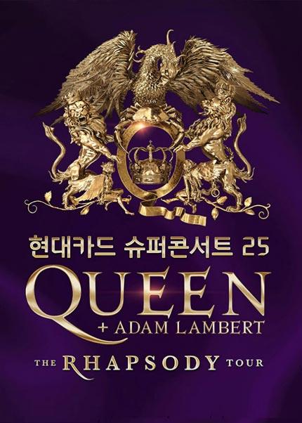 현대카드 슈퍼콘서트 25 QUEEN(퀸)