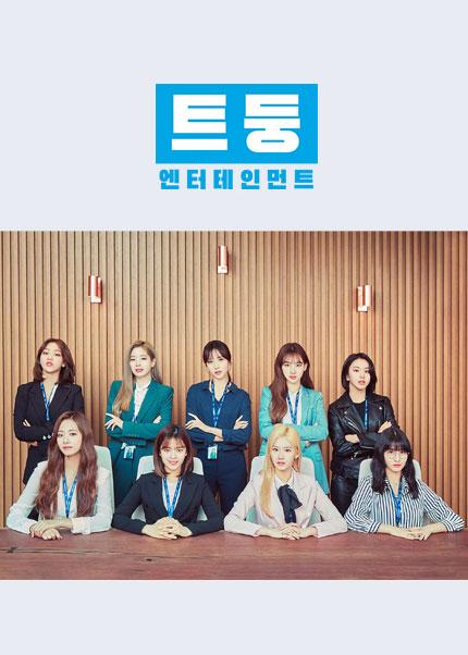 TWICE 공식 팬클럽 ONCE 3기 모집