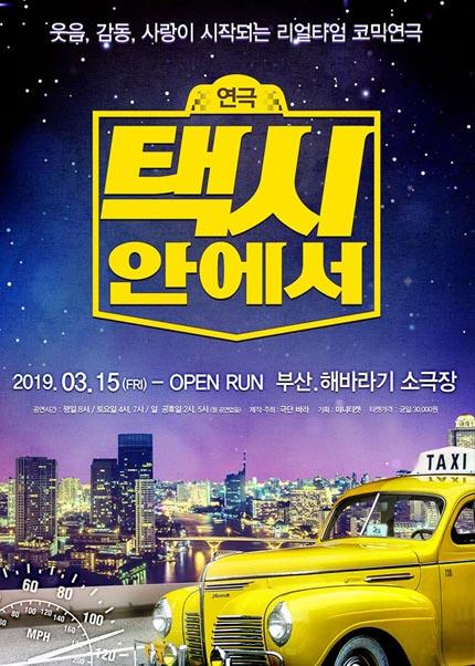 [부산] (리얼타임) 코믹연극 택시안에서