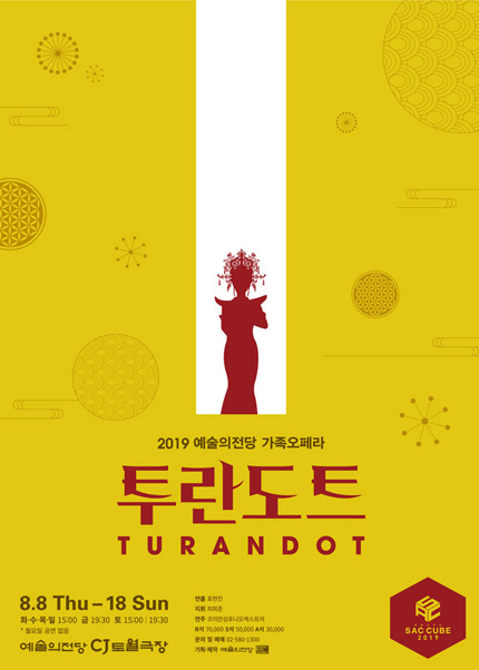 2019 예술의전당 가족오페라 〈투란도트〉